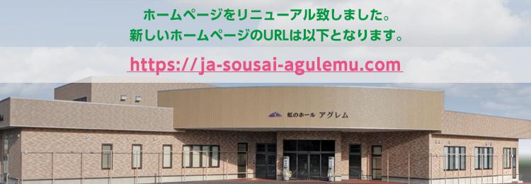 ホームページをリニューアルいたしました。新しいホームページのURLは以下となります。https://ja-sousai-agulemu.com/